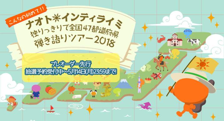ナオトインティライミ秋田ライブ2018の日程や当日の様子参加者の